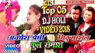 Mithu Marshal V/S Awadhesh Premi | HOLI MUKAWALA | चम्पारण के होली टॉप 10