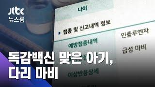 8개월 아기, 독감백신 맞고 마비 증상…긴급 역학조사 / JTBC 뉴스룸