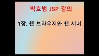 [박호범 JSP 강의] Part1 - 1장. 웹 브라우…