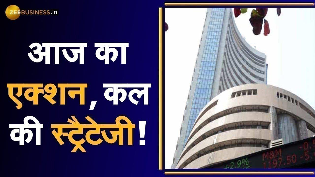 Bazaar Aaj Aur Kal: जानिए कल Market के लिए क्या होंगे अहम Triggers? | May 06, 2021| Anil Singhvi