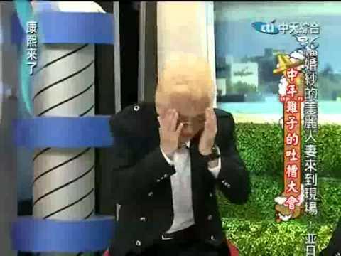 Kangxi 20111123 3/4 康熙來了