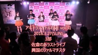 アキドラアイドルLIVE vol.31 2016.3.27(SUN) 3部 佐倉のあラストライ...
