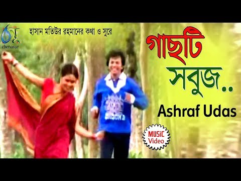 Gachti Sobuj । Ashraf Udas । Bangla New Folk Song