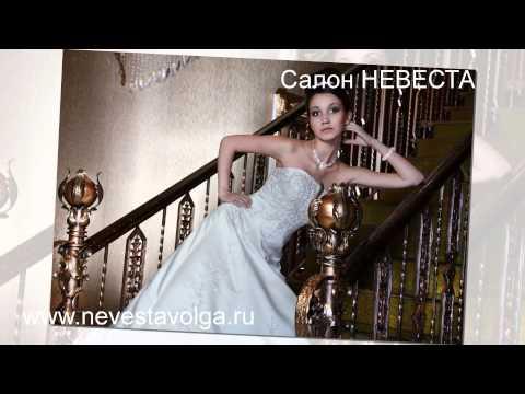 СВАДЕБНЫЙ САЛОН НЕВЕСТА ВОЛГОГРАД www.nevestavlg,ru