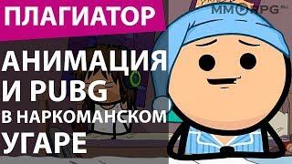 Анимация и PUBG в наркоманском угаре. Плагиатор
