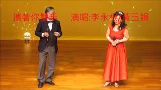 攜著你雙手     演唱:李永根/黃玉娟