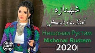 Шахнози Рустам / Shahnozi Rustam Sitora NEW TAJIK SONG 2020