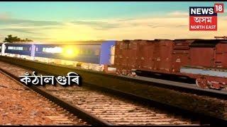 Three Injured In Explosion On Rangiya-Dekargaon Intercity Train In Udalguri thumbnail
