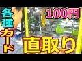 カード100円直撮りキャッチャーでカード簡単にGET!! くじ台にもトライした結果は!?