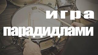 Уроки на барабанах - Игра парадидлами на барабанах