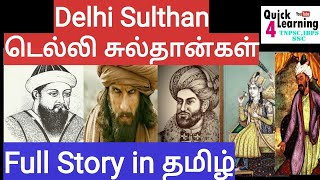 Delhi Sultan in Tamil | History in Tamil | Medieval India in Tamil |