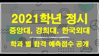 컨쇼마트. 2021학년 중앙대,경희대, 한국외대 정시 …
