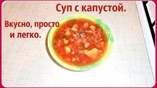Суп с капустой. Очень вкусный и простой, вам понравится такой.