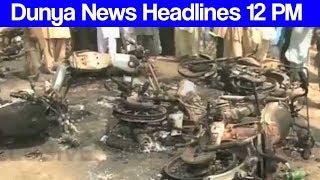 Dunya News Headlines - 12:00 PM - 25 June 2017