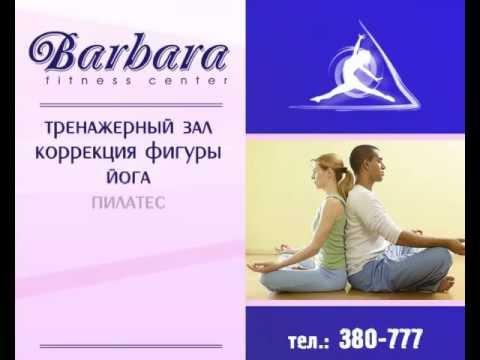 Фитнес клуб Барбара от omskucheba.ru