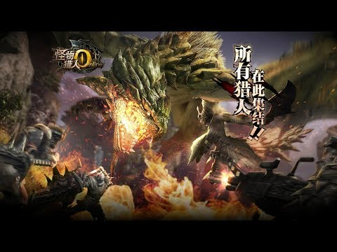 Monster Hunter Online - Work Hour Live Stream