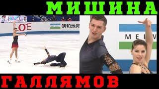 Мишина и Галлямов Командный чемпионат мира по фигурному катанию спортивные пары короткая программа