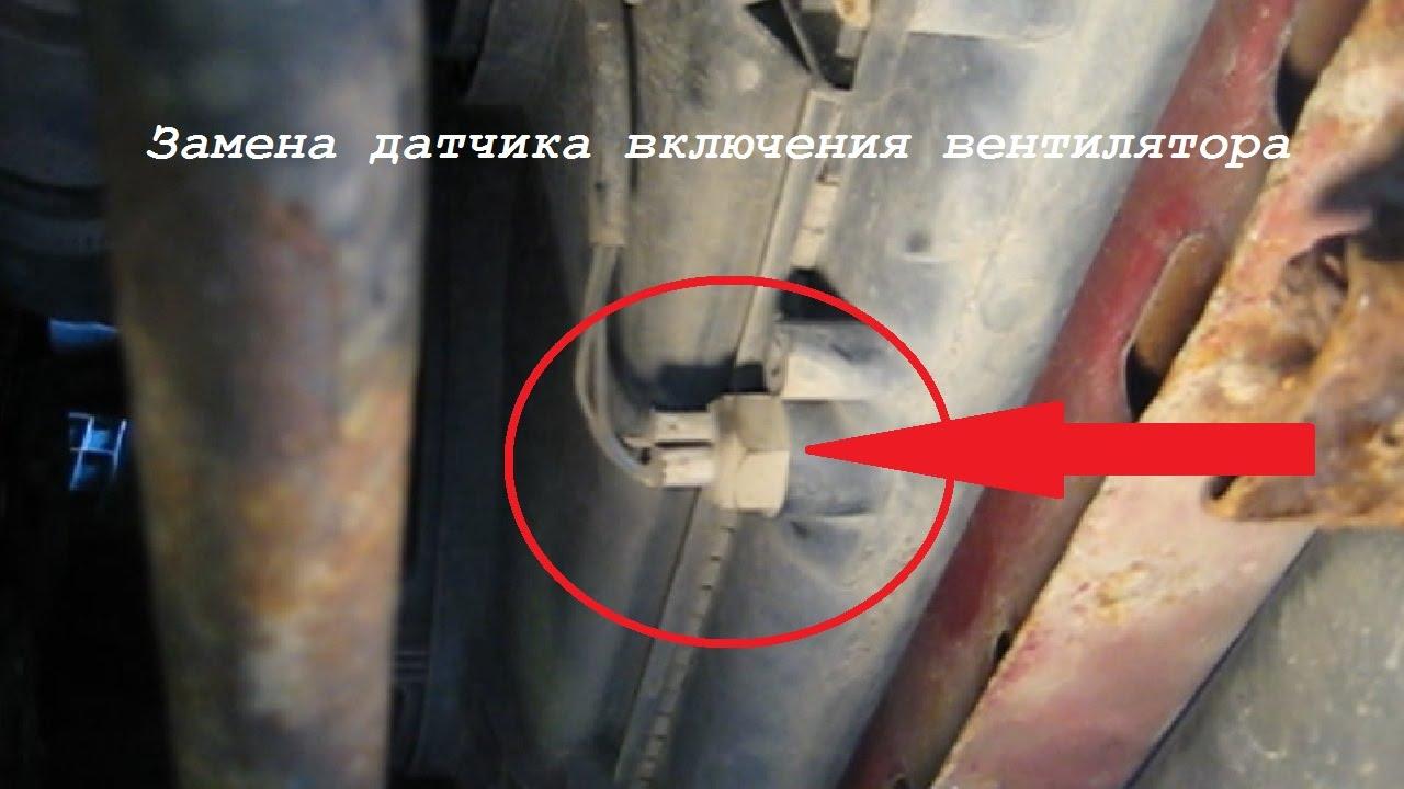 замена датчика вентилятора опель омега 2.0 дизель