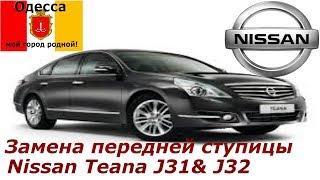 Замена передней ступицы Nissan Teana J32.