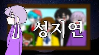 [뜰팁] 수이플로 성지연 (c.신월)