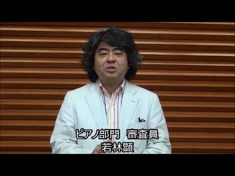 第15回東京音楽コンクール:若林顕コメント(ピアノ部門第2次予選を終えて)