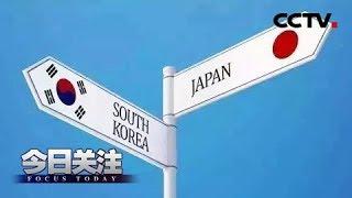 """《今日关注》 20190828 将韩移出""""白色清单"""" 日彻底与韩""""闹掰""""?  CCTV中文国际"""