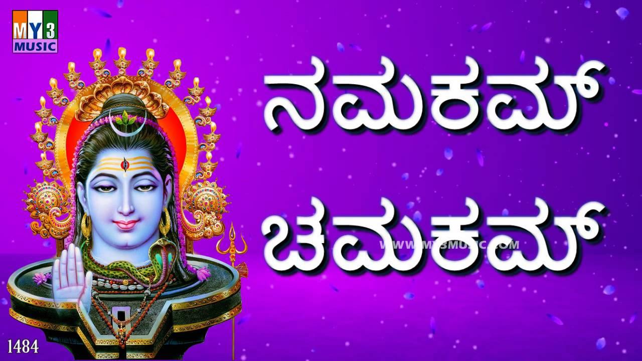 Rudra namakam chamakam kannada youtube premium fandeluxe Images