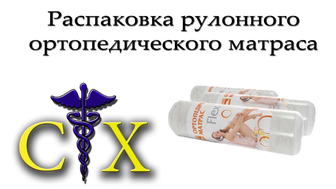 30 дек 2016. Высокая цена ортопедических изделий. Ортопедический беспружинный матрас стоит значительно дороже пружинных ортопедических.