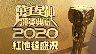 萬千星輝頒獎典禮2020|紅地毯盛況現場直播|TVB|視帝|視后