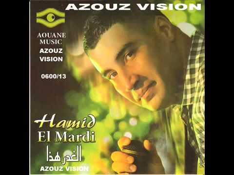 hamid el mardi 2014 kachkoul chaabi ØÙ...يد الÙ...رضي 2014 كشكول شعبي