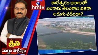 కాళేశ్వరం నిర్మాణం తరువాత కేసీఆర్ లక్ష్యం నెరవేరిందా ? | News Analysis with Srini | hmtv Telugu News