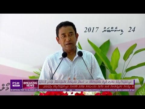 PSM Maldives Live Stream