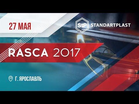 StP на RASCA 2017 (27 мая, Ярославль) - Отчетное видео