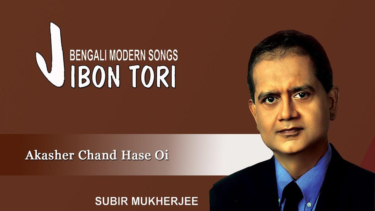 Akasher Chand Hase Oi    Jibon Tori    Subir Mukherjee