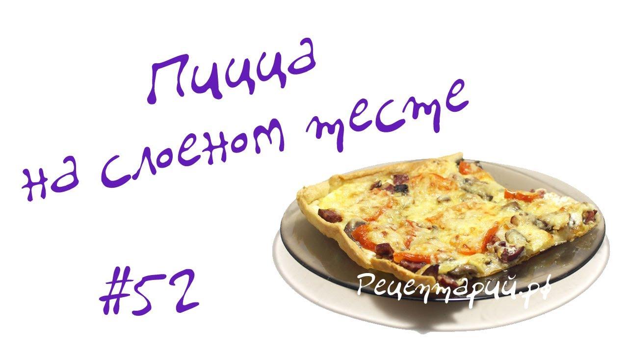 Пицца из слоеного теста в домашних условиях рецепт