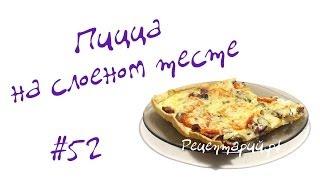 Пицца из слоеного теста в домашних условиях(Домашняя пицца с колбасой и грибами на основе слоеного теста, пошаговый видео рецепт. Если у вас под рукой..., 2013-11-08T20:17:54.000Z)