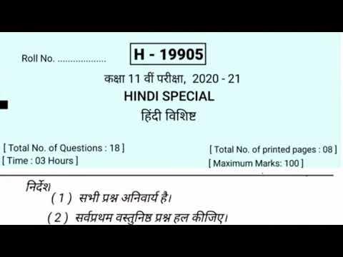 कक्षा 11th वायरल वार्षिक  पेपर  हिंदी MP बोर्ड 2021/ Class 11 Annual Paper Hindi 12 April 2021