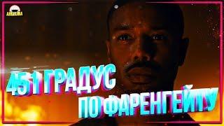 451 градус по Фаренгейту - Обзор фильма, который нужно сжечь