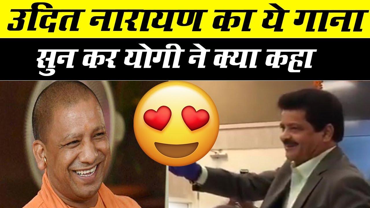 उदित नारायण का ये गाना सुन कर योगी ने क्या कहा | Udit Narayan Sing A Song For CM Yogi | Up latest.