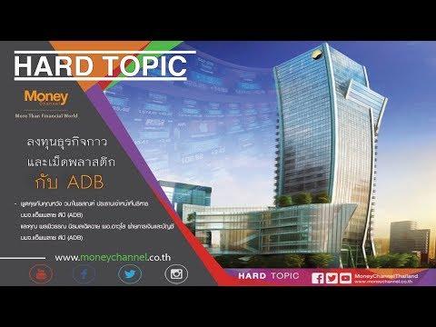 [ Live! ] Hard Topic | ลงทุนธุรกิจกาว และเม็ดพลาสติกกับ ADB #06/11/17