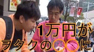 【完結編】逆わらしべ長者!! thumbnail
