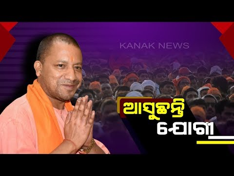 CM Yogi Adityanath To Address Rally In Kalahandi & Khordha
