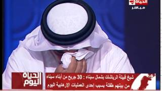 شاهد..شيخ قبيلة يبكي حزنا علي سيناء