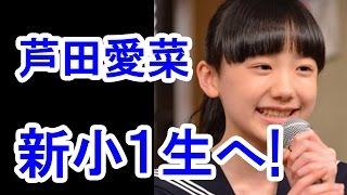 芦田愛菜さんが新小学1年生にメッセージ!いったい何を? *チャンネル...