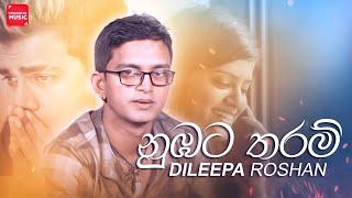 Numbata Tharam   නුඹට තරම්   Dileepa Roshan   New Song 2020
