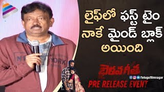 RGV Reveals Shocking Facts   Bhairava Geetha Pre Release Event   RGV   Dhananjaya   Telugu FilmNagar