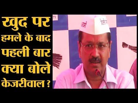 Arvind Kejriwal ने Press Conference कर Narendra Modi और BJP को दोषी ठहराया