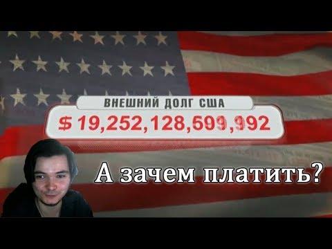 Американец совсем офигел!