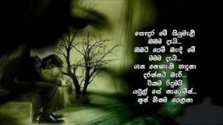 Sondura Me Siyumali - Karunarathna Divulgane