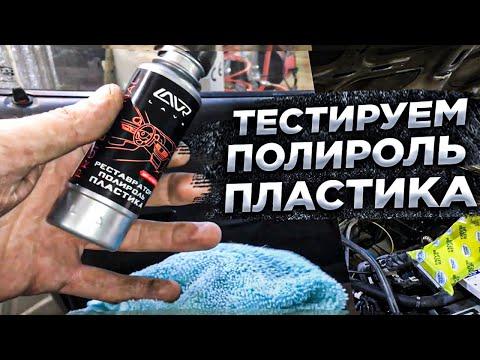 Тестируем Полироль пластика лавр (реставратор)